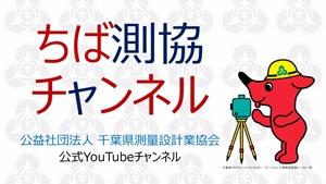 ちば測協YouTubeチャンネル